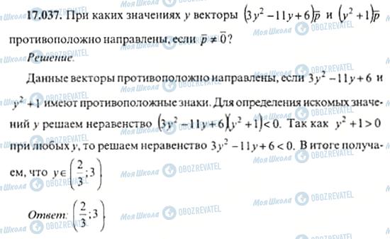 ГДЗ Алгебра 11 класс страница 17.037