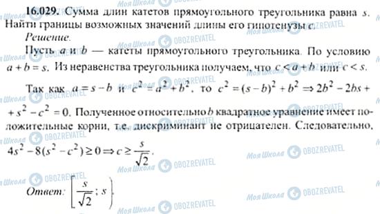 ГДЗ Алгебра 11 клас сторінка 16.029