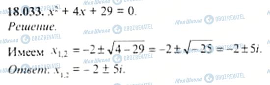 ГДЗ Алгебра 11 клас сторінка 18.033
