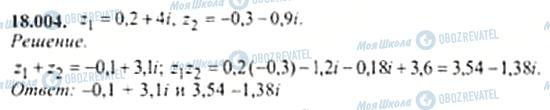 ГДЗ Алгебра 11 клас сторінка 18.004