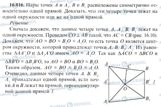 ГДЗ Алгебра 11 клас сторінка 16.016