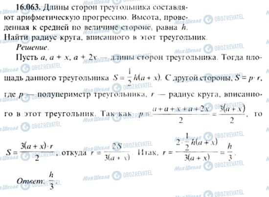 ГДЗ Алгебра 11 клас сторінка 16.063