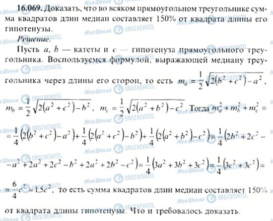 ГДЗ Алгебра 11 клас сторінка 16.069