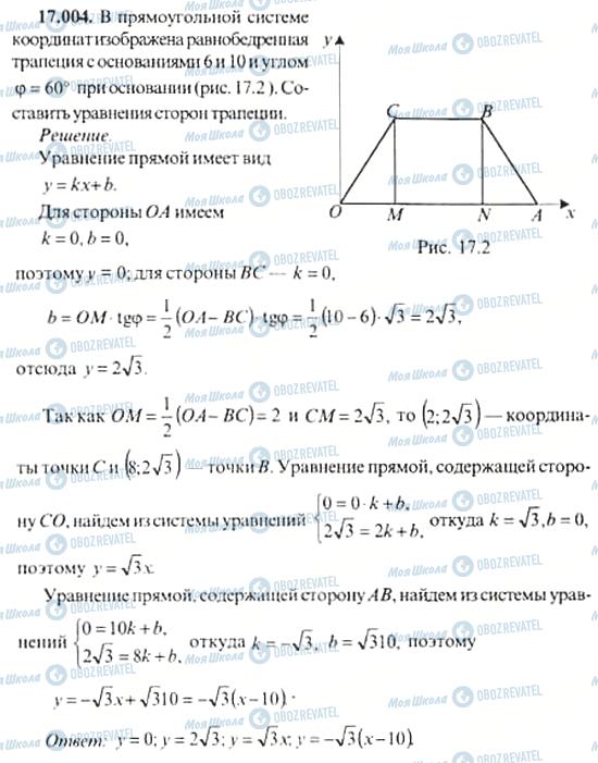 ГДЗ Алгебра 11 клас сторінка 17.004