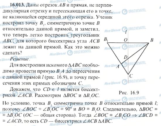 ГДЗ Алгебра 11 класс страница 16.013