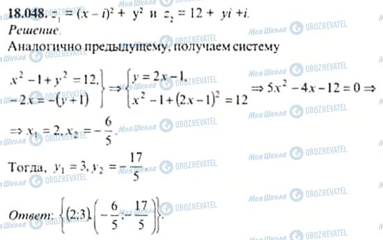 ГДЗ Алгебра 11 класс страница 18.048
