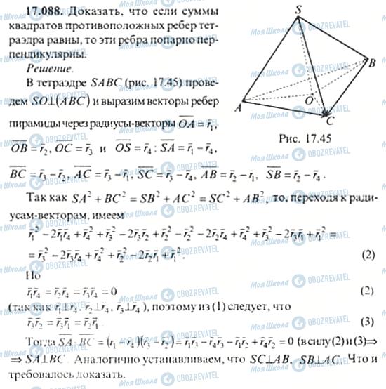 ГДЗ Алгебра 11 класс страница 17.088