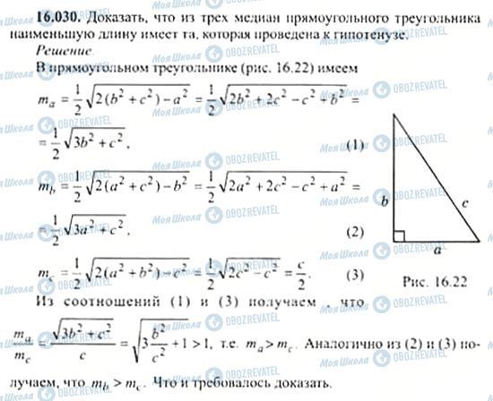 ГДЗ Алгебра 11 клас сторінка 16.030