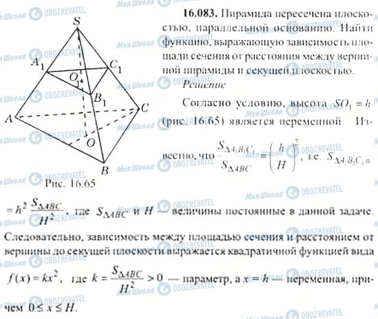 ГДЗ Алгебра 11 клас сторінка 16.083