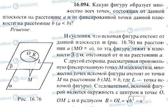 ГДЗ Алгебра 11 класс страница 16.094