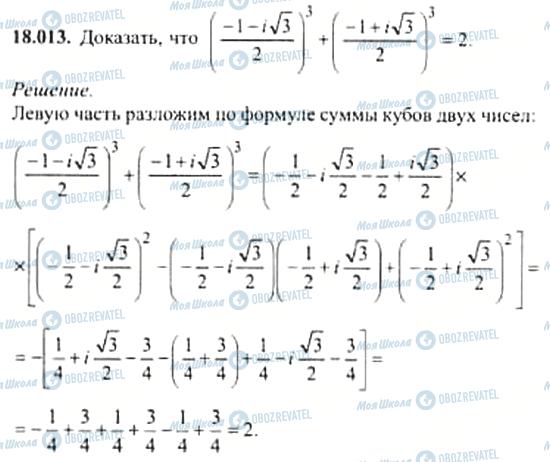 ГДЗ Алгебра 11 класс страница 18.013