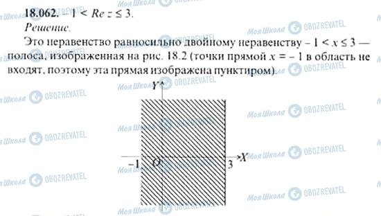 ГДЗ Алгебра 11 клас сторінка 18.062