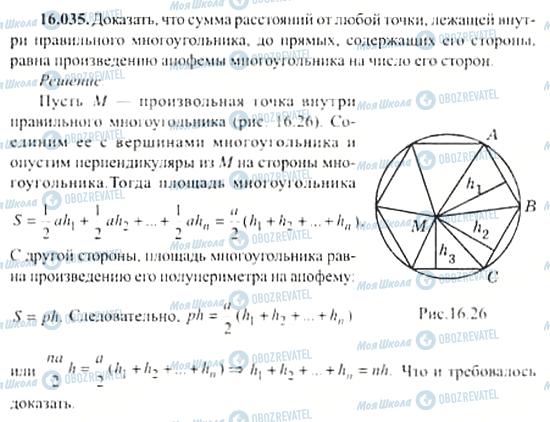 ГДЗ Алгебра 11 клас сторінка 16.035