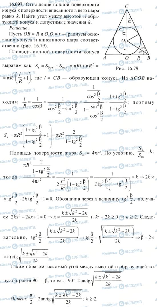 ГДЗ Алгебра 11 клас сторінка 16.097