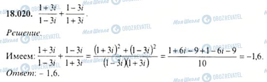 ГДЗ Алгебра 11 клас сторінка 18.020