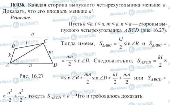 ГДЗ Алгебра 11 клас сторінка 16.036