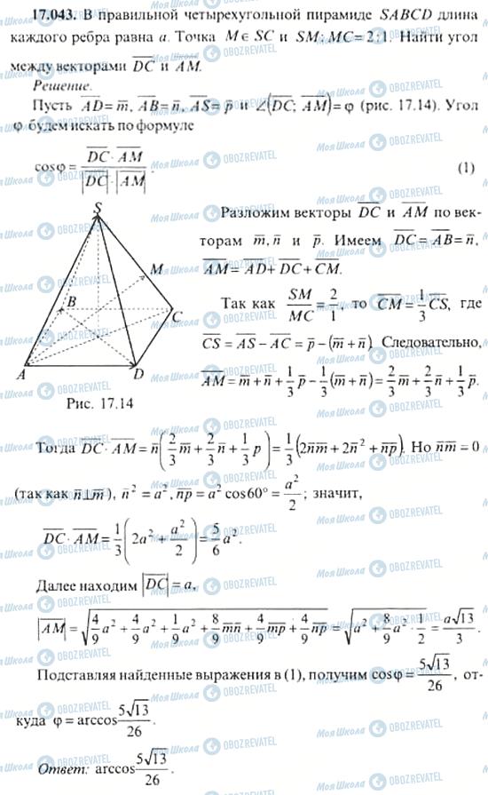ГДЗ Алгебра 11 класс страница 17.043