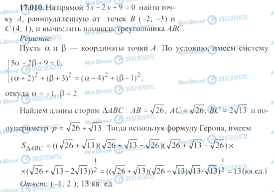 ГДЗ Алгебра 11 клас сторінка 17.010