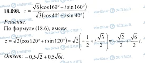 ГДЗ Алгебра 11 клас сторінка 18.098