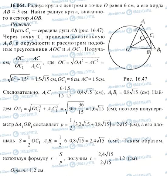 ГДЗ Алгебра 11 клас сторінка 16.064