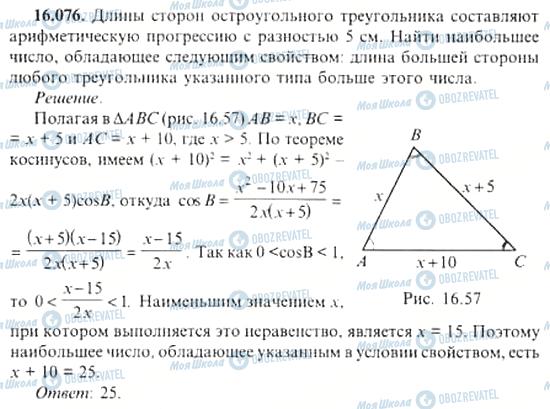 ГДЗ Алгебра 11 класс страница 16.076