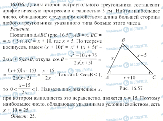 ГДЗ Алгебра 11 клас сторінка 16.076