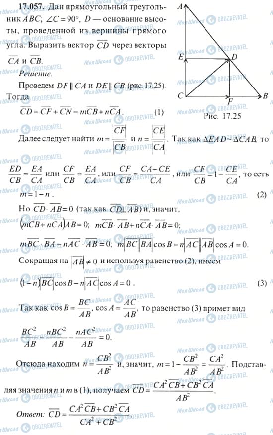 ГДЗ Алгебра 11 класс страница 17.057