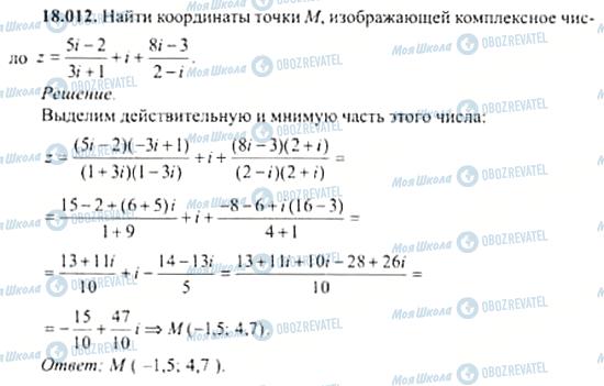 ГДЗ Алгебра 11 класс страница 18.012