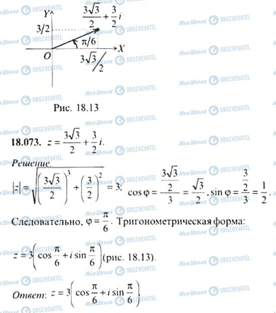 ГДЗ Алгебра 11 класс страница 18.073