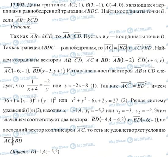 ГДЗ Алгебра 11 класс страница 17.002