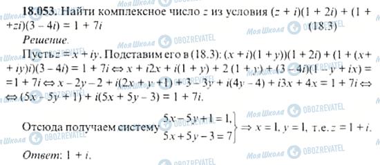 ГДЗ Алгебра 11 клас сторінка 18.053