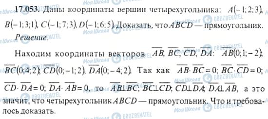 ГДЗ Алгебра 11 клас сторінка 17.053