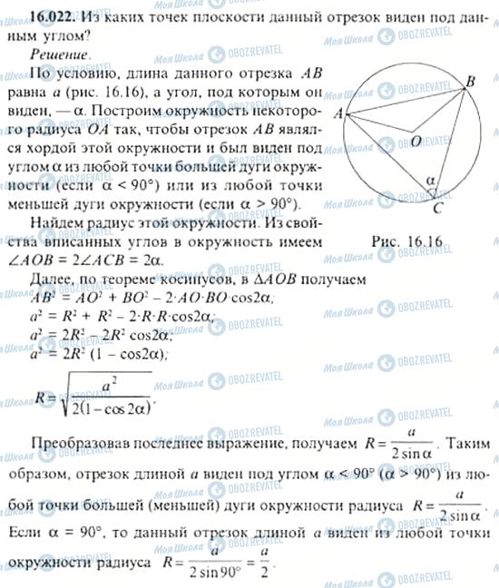 ГДЗ Алгебра 11 класс страница 16.022