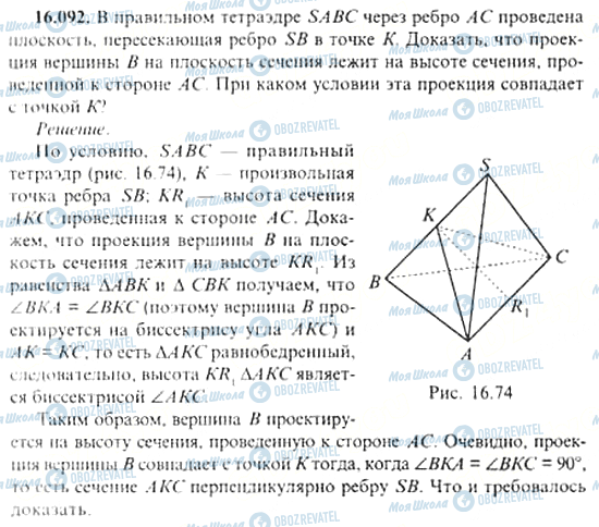 ГДЗ Алгебра 11 клас сторінка 16.092