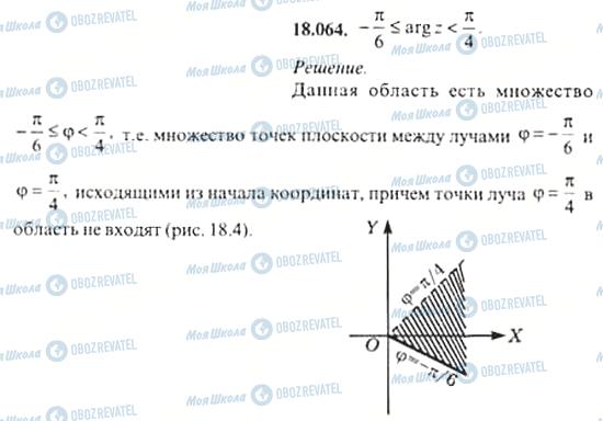 ГДЗ Алгебра 11 клас сторінка 18.064