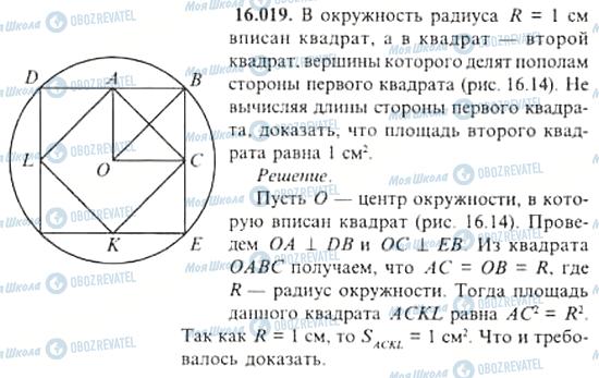 ГДЗ Алгебра 11 класс страница 16.019