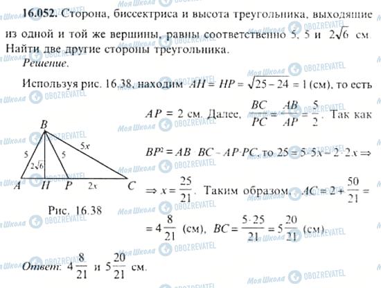 ГДЗ Алгебра 11 класс страница 16.052