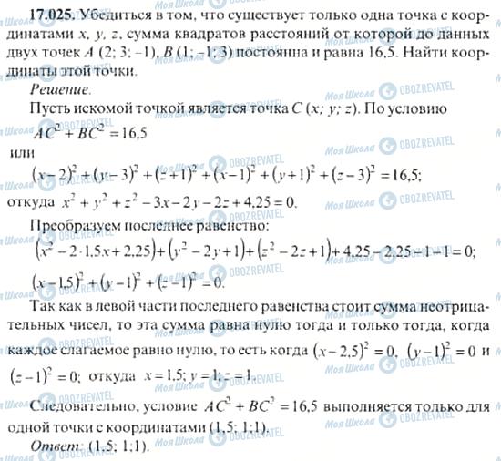 ГДЗ Алгебра 11 клас сторінка 17.025
