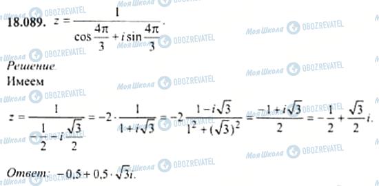 ГДЗ Алгебра 11 клас сторінка 18.089