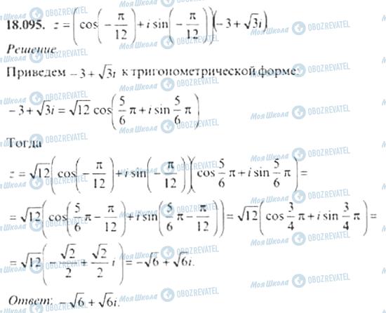 ГДЗ Алгебра 11 клас сторінка 18.095