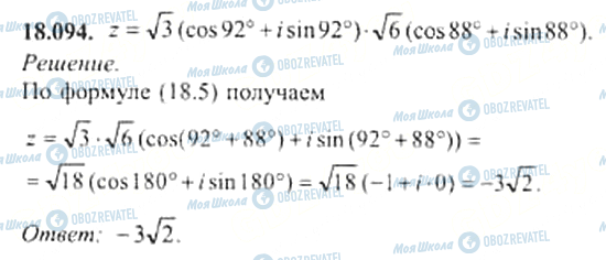 ГДЗ Алгебра 11 клас сторінка 18.094