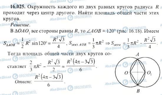 ГДЗ Алгебра 11 клас сторінка 16.025