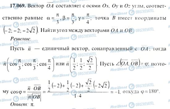 ГДЗ Алгебра 11 клас сторінка 17.069