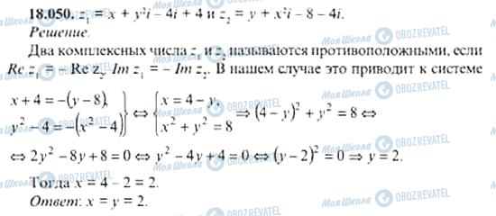 ГДЗ Алгебра 11 клас сторінка 18.050