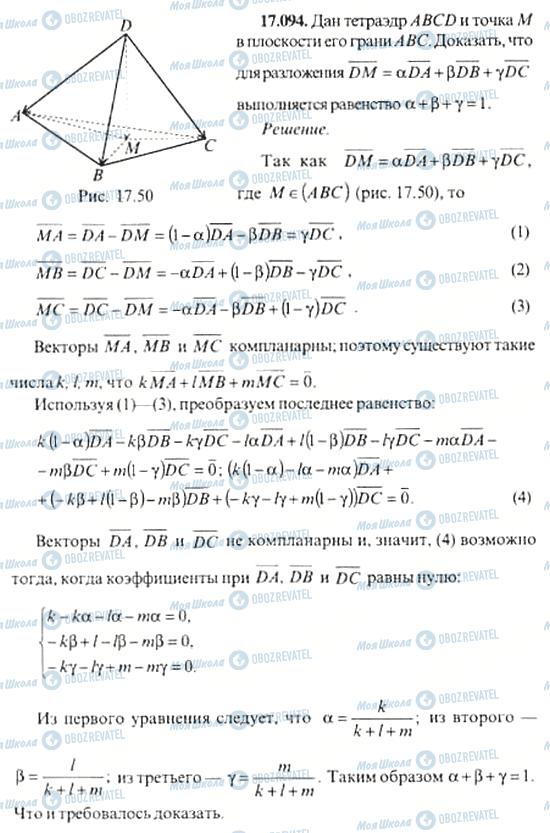 ГДЗ Алгебра 11 клас сторінка 17.094