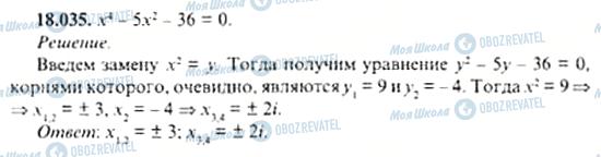 ГДЗ Алгебра 11 класс страница 18.035