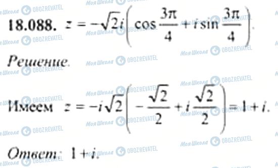 ГДЗ Алгебра 11 клас сторінка 18.088
