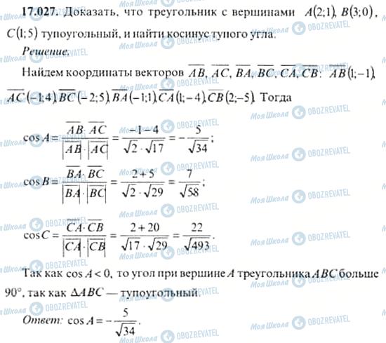 ГДЗ Алгебра 11 класс страница 17.027