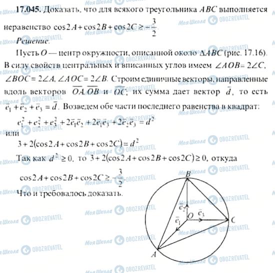 ГДЗ Алгебра 11 клас сторінка 17.045