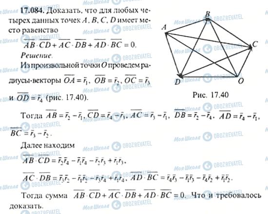 ГДЗ Алгебра 11 класс страница 17.084